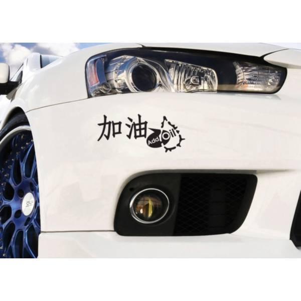 Add Oil Japan JDM Kanji Race Stance Low Drift Window Body Vinyl Sticker Decal