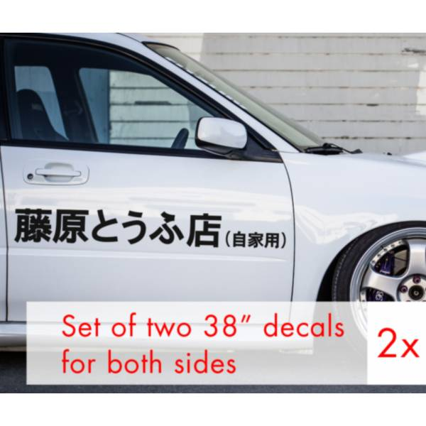2x Pair of Initial D Fujiwara Tofu Shop Windshield Door Side JDM Toyota Anime Racing AE86 86GT Sticker Decal