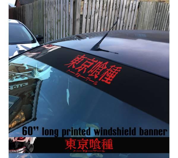 "60"" Tokyo Ghoul v1 Ken Kaneki Manga Anime 東京喰種 トーキョーグール Sun Strip Printed Windshield Car Vinyl Sticker Decal"