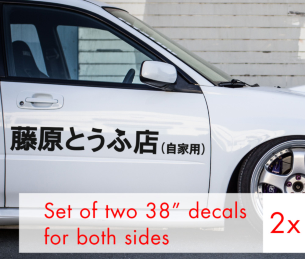 2x pair of initial d fujiwara tofu shop windshield door side jdm toyota anime racing ae86