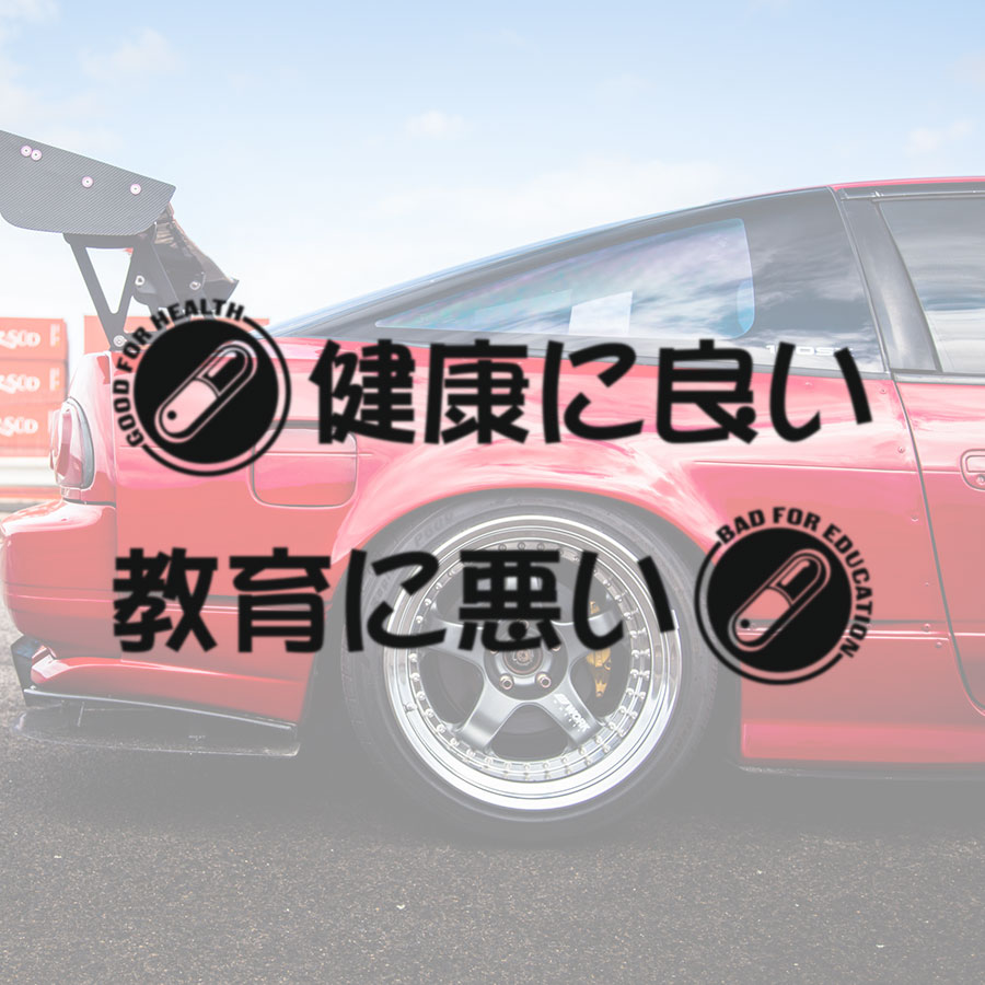 2x Pair Akira Good Health Bad Education Banner Pill Capsules Bosozoku アキラ Tetsuo Shima Shotaro Kaneda Anime Manga Car Vinyl Sticker Decal